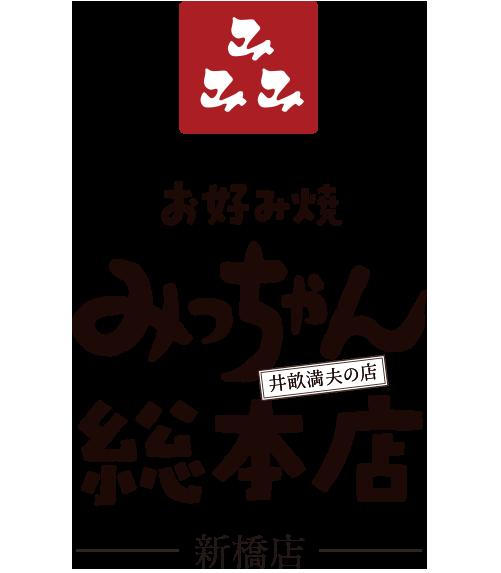 お好み焼みっちゃん総本店 新橋店